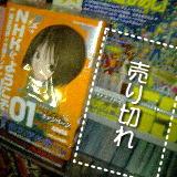 コミック版「NHKにようこそ!」第2巻