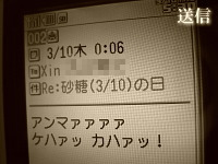 砂糖(3/10)の日 アンマァァァ ケハァッ カハァッ!