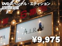 DVD スペシャル・エディション 初回限定版 \9,975