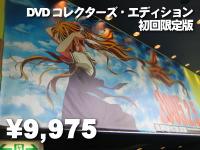 DVD コレクターズ・エディション 初回限定版 \9,975