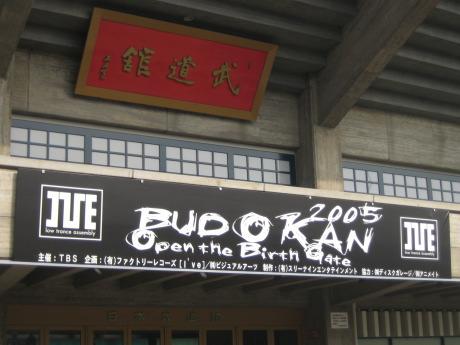 I've In Budokan 2005 -Open The Birth Gate-