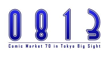 Comic Market 70 in Tokyo Big Sight